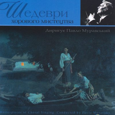 Шедеври хорового мистецтва- диригує Павло Муравскький
