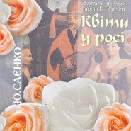 Ю.Саєнко.Квіти у росі
