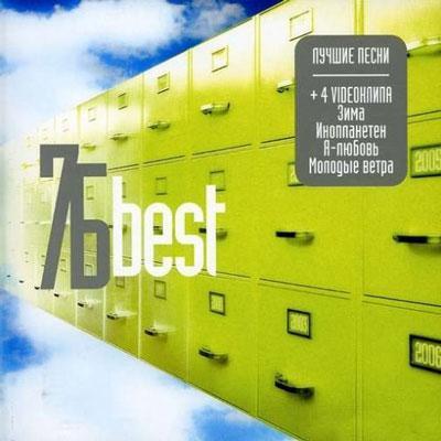 7Б - Best
