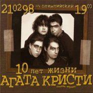 Агата Кристи - 10 лет жизни (2cd)