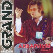 Аквариум - Grand collection часть 1