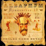 Аквариум - Пушкинская 10