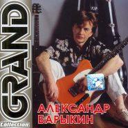 Александр Барыкин - Grand Collection