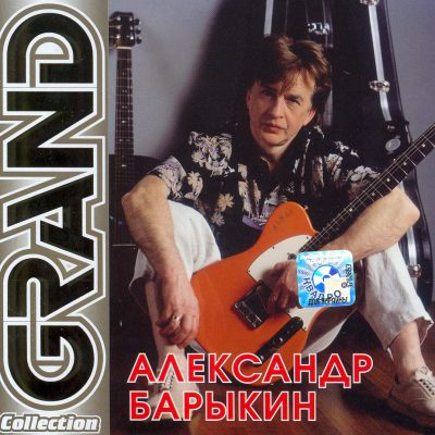 Александр Барыкин - Grand Collection