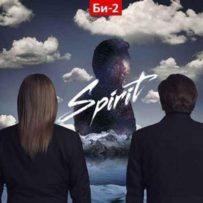 "Би-2 ""Spirit"""