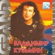 Владимир Кузьмин - Grand Collection