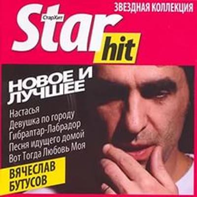Вячеслав Бутусов - Звездная колекция
