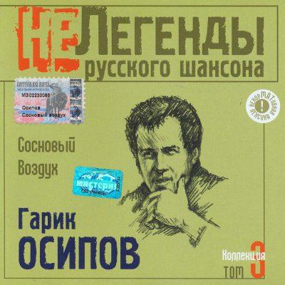 Гарик Осипов - Не легенды русского шансона
