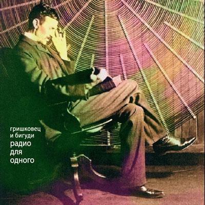 Гришковец Евгений - Радио для одного