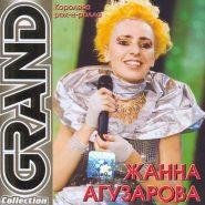 Жанна Агузарова - Grand Collection