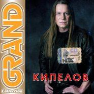 Кипелов - Grand Collection