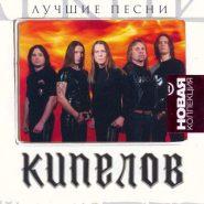 КИПЕЛОВ - Лучшие песни