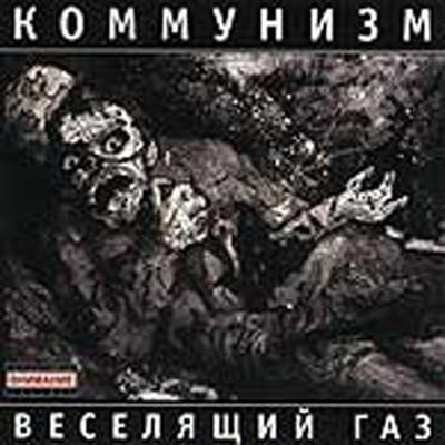 КОММУНИЗМ - Веселящий газ