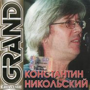 Константин Никольский - Grand collection