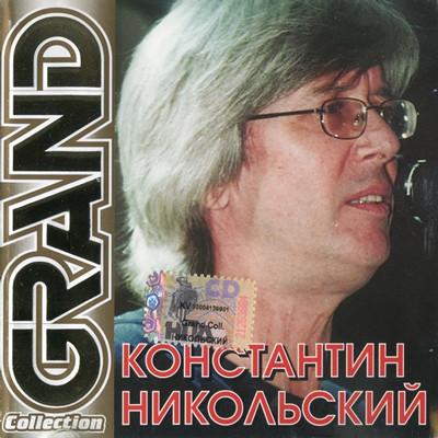 Константин Никольский - Grand collection