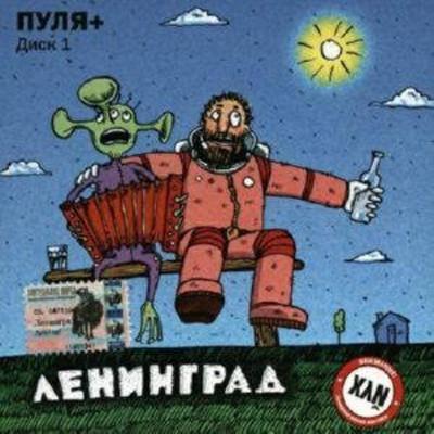 ЛЕНИНГРАД - Пуля + часть-1
