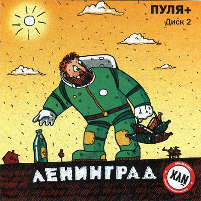 ЛЕНИНГРАД - Пуля + часть-2