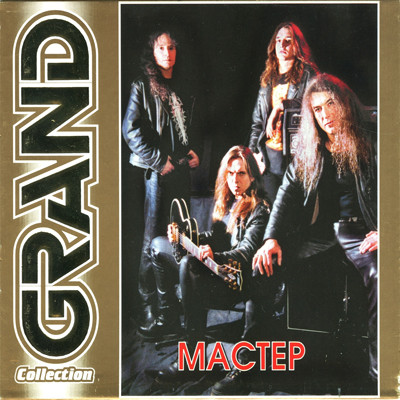 МАСТЕР - Grand collection