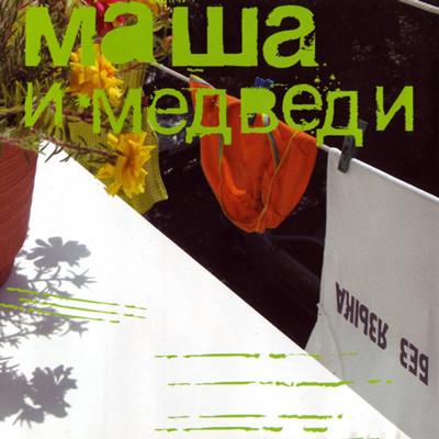 МАША И МЕДВЕДИ - без языка