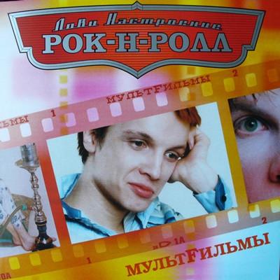 МУЛЬТFИЛЬМЫ - Лови настроение рок-н-ролл