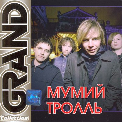 Мумий Тролль - Grand Collection