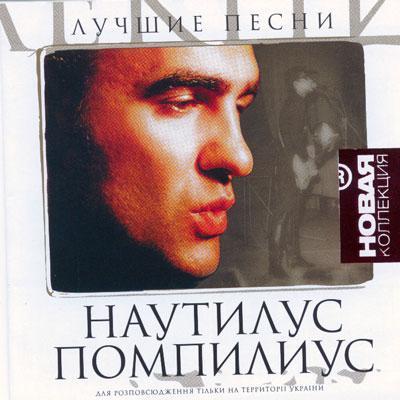 Наутилус Помпилиус - Лучшие песни