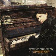 Ночные Снайперы - Армия 2009 /CD+DVD/ (digi-pack)