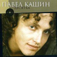 Павел Кашин - Десятка