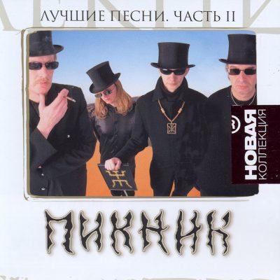 ПИКНИК - Новая коллекция часть 2