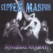 Сергей Маврин - Зарещенная реальность