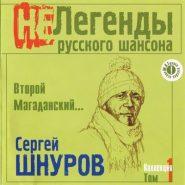 Сергей Шнуров - Нелегенды русского шансона