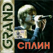 Сплин - Grand collection