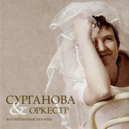Сурганова и Оркестр - Возлюбленная Шопена