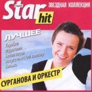 Сурганова и Оркестр - Звездная колекция