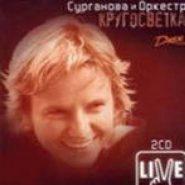 Сурганова и Оркестр - Кругосветка (2сд)