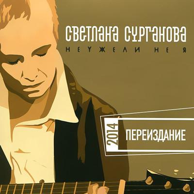 Сурганова и Оркестр - Неужели не я