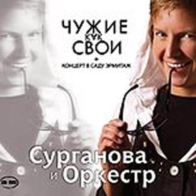 Сурганова и Оркестр - Чужие как свои (сд+двд)