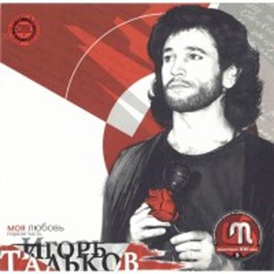 Тальков - Моя любовь часть 1