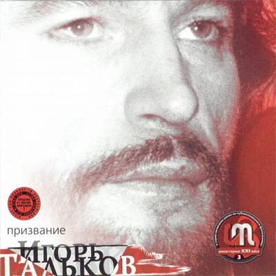 Тальков - Призвание