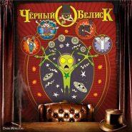 Черный Обелиск - Зеленый альбом