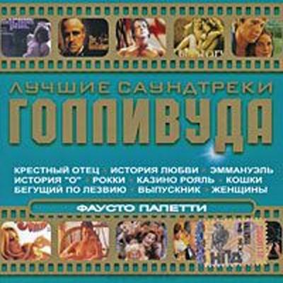Fausto Papetti - Лучшие саундтреки голливуда