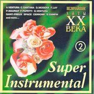 Super instrumental величайшие хиты xx века 2