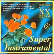 Super instrumental величайшие хиты xx века 3
