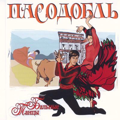 Бальные танцы - Пасодобль