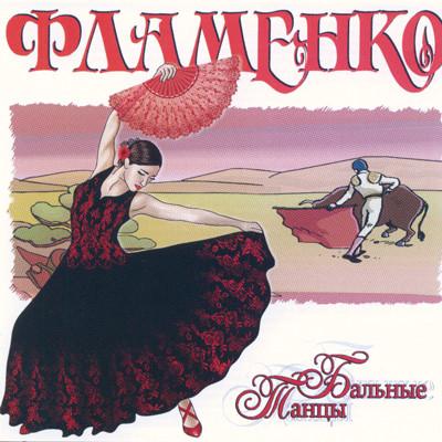 Бальные танцы - Фламенко