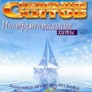 Созвездие хитов: Инструментальные хиты. Vol.1