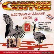 Созвездие хитов: Инструментальные хиты. Vol.2