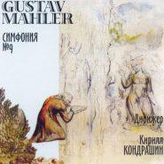 Gustav Mahler - симфония 9