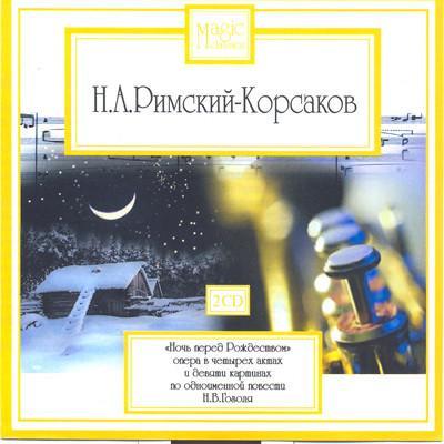 Magic Classics. Римский-Корсаков (2cd)
