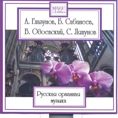 Magic Classics. Русская органная музыка